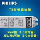 飞利浦EB-Ci 1-2 14-28W兼容型电子镇流器 3*14W灯管专用