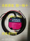 代理价出售Tracopower电源:TIW06-103
