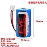 EVE亿纬锂能ER26500 C型2号3.6V锂电池流量计量表电池带线