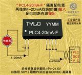 PLC4-20mA-F两线制传感器信号隔离配电器IC模块 防爆输入模式24VDC输出回路