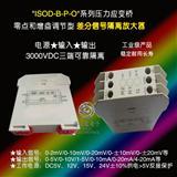 导轨式压力应变桥差分信号隔离放大器 配电10VDC输入2V/V转0-10V