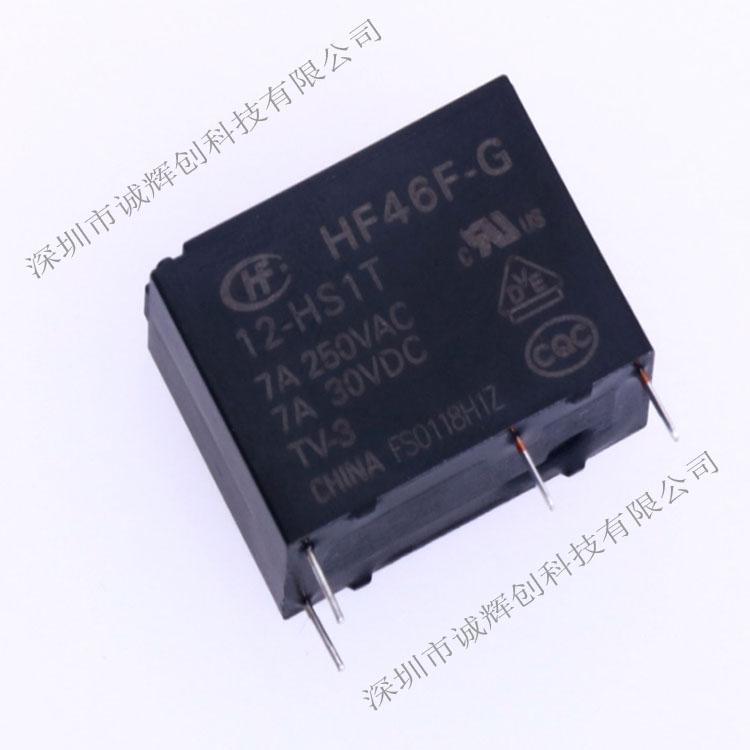 供应全新原装宏发继电器 HF46F-G/012-HS1T