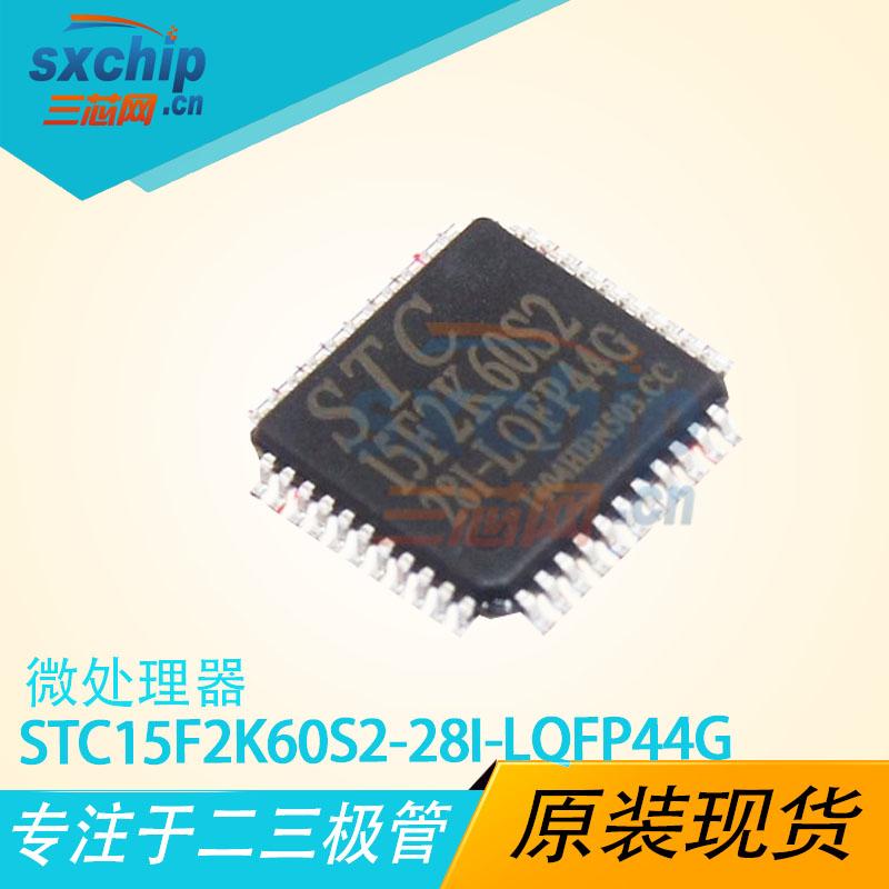 STC15F2K60S2-28I-LQFP44G