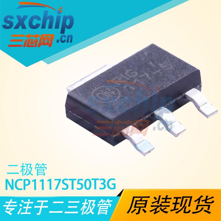 NCP1117ST50T3G