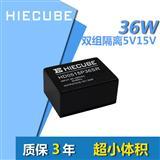 36W双路输出电源模块220V转5V15V双组隔离模块