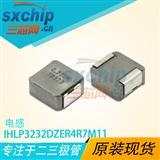 IHLP3232DZER4R7M11 VISHAY 固定电感器