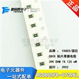 (3902) 39K OHM 1% 125 mW 0805 贴片厚膜电阻 RC0805FR-0739KL