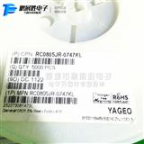 RC0805JR-0747KL YAGEO国巨贴片式电阻 47K OHM千欧 5% 0805