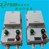 工业防爆配电箱插座控制箱
