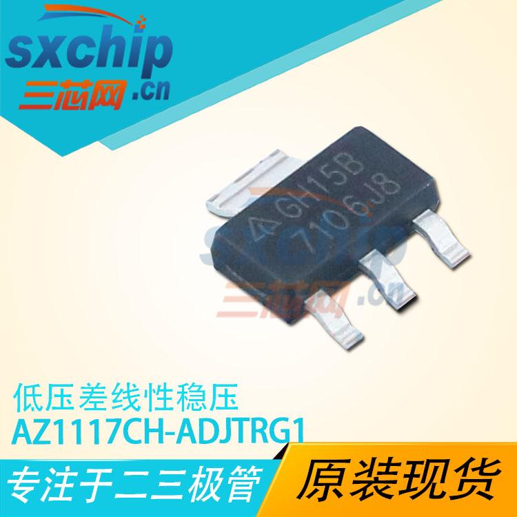 AZ1117CH-ADJTRG1