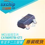 CAT809STBI-GT3MCU监控芯片