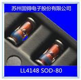 高频小信号二极管LL4148_原厂