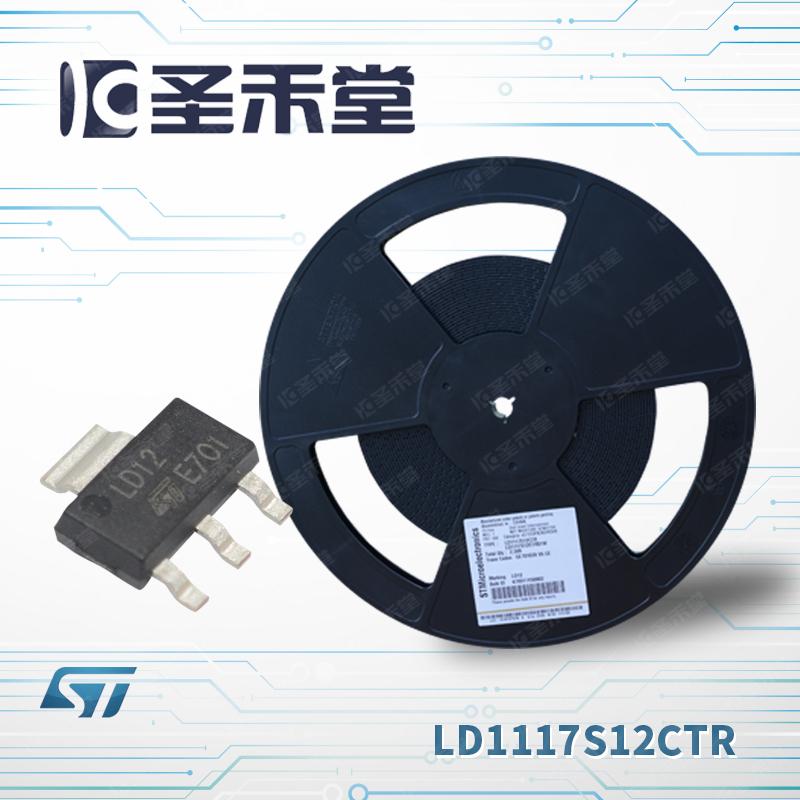 LD1117S12CTR
