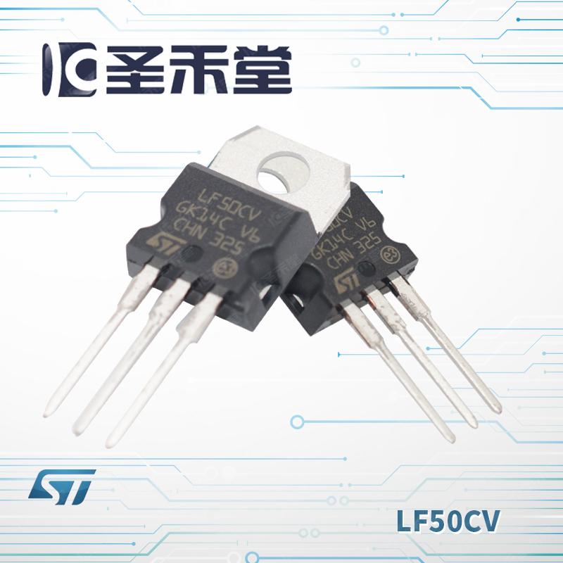 LF50CV
