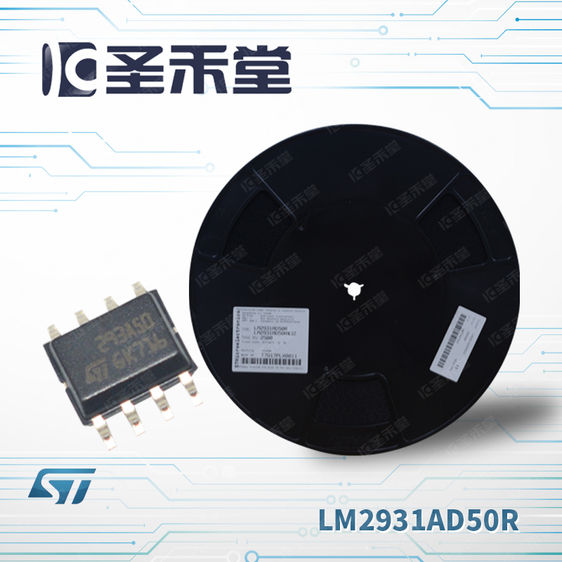 LM2931AD50R