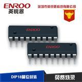 ENROO低功耗单片机无线烟雾感应器芯片