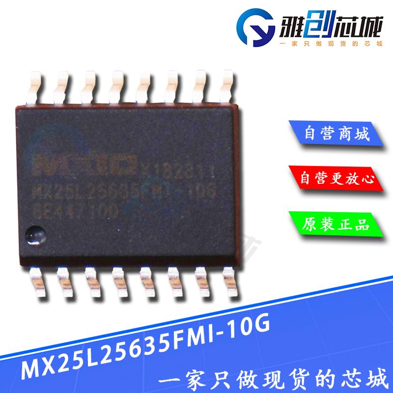 MX25L25635FMI-10G