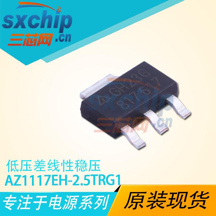 AZ1117EH-2.5TRG1