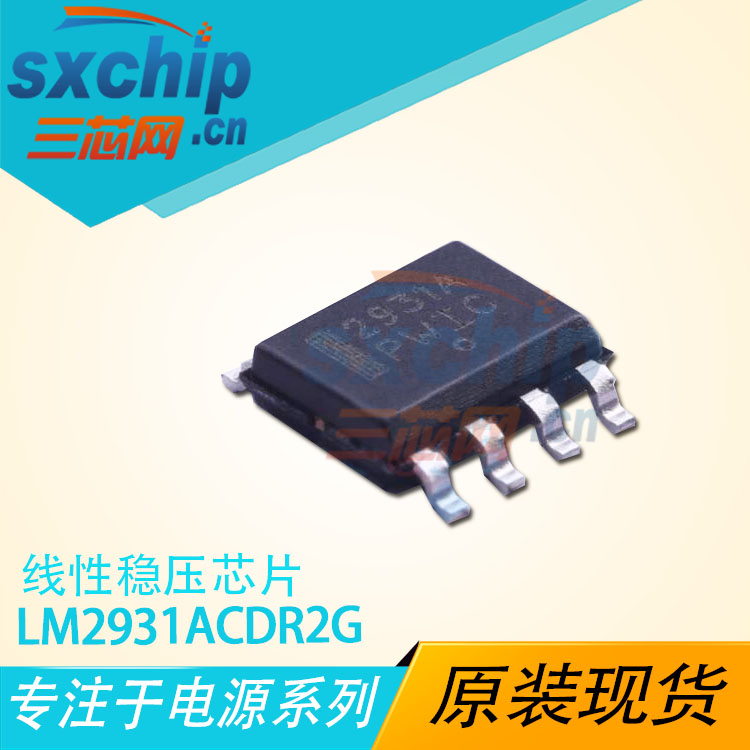 LM2931ACDR2G
