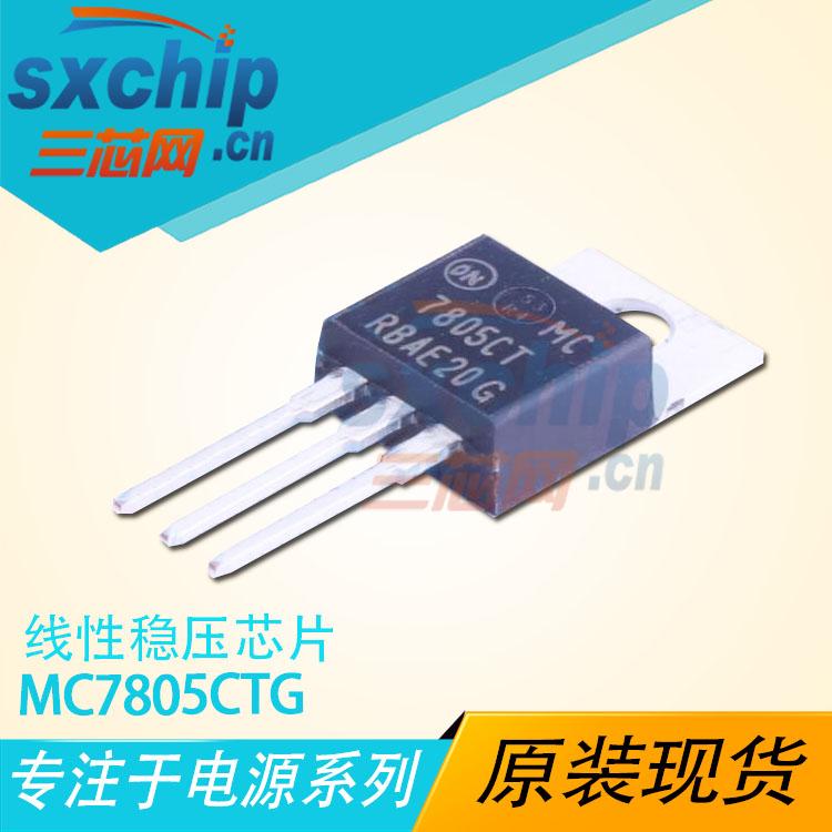 MC7805CTG