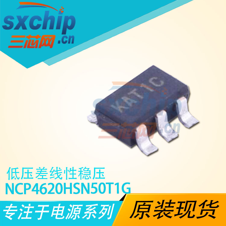 NCP4620HSN50T1G