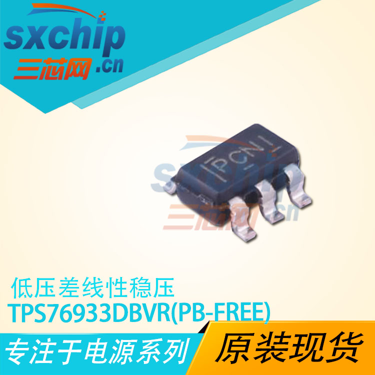 TPS76933DBVR(PB-FREE)