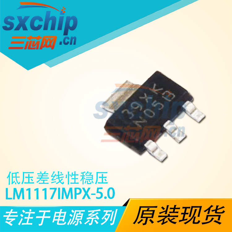 LM1117IMPX-5.0