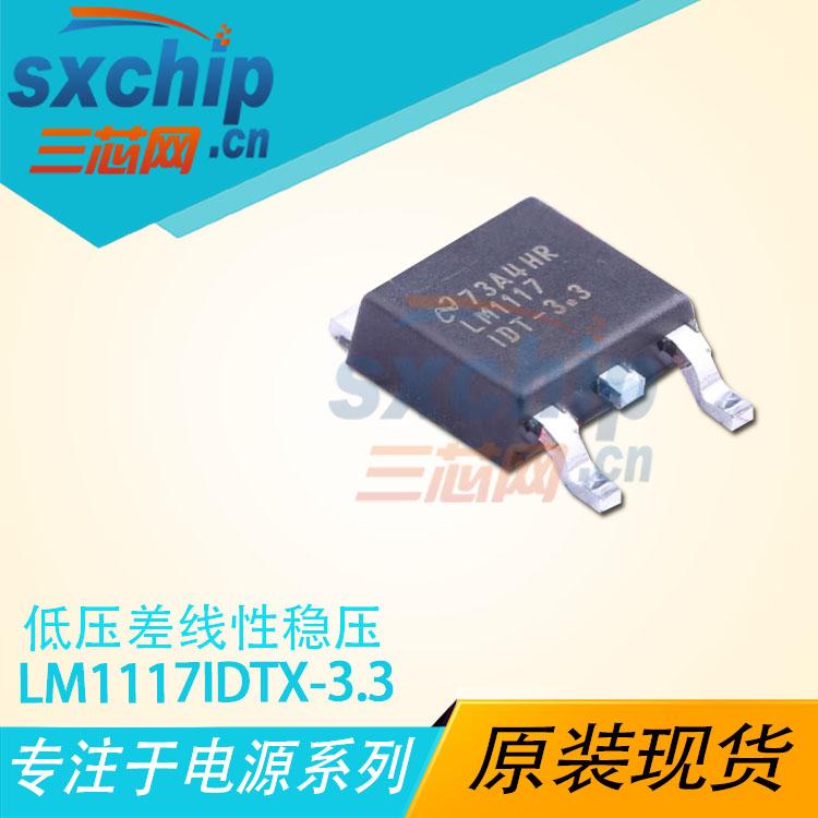LM1117IDTX-3.3