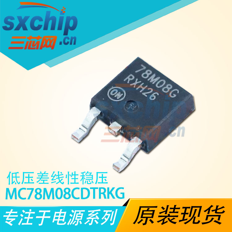 MC78M08CDTRKG