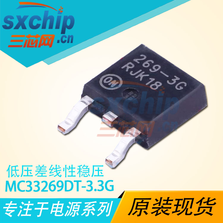 MC33269DT-3.3G