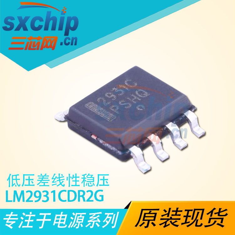 LM2931CDR2G