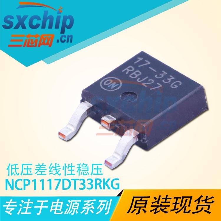 NCP1117DT33RKG