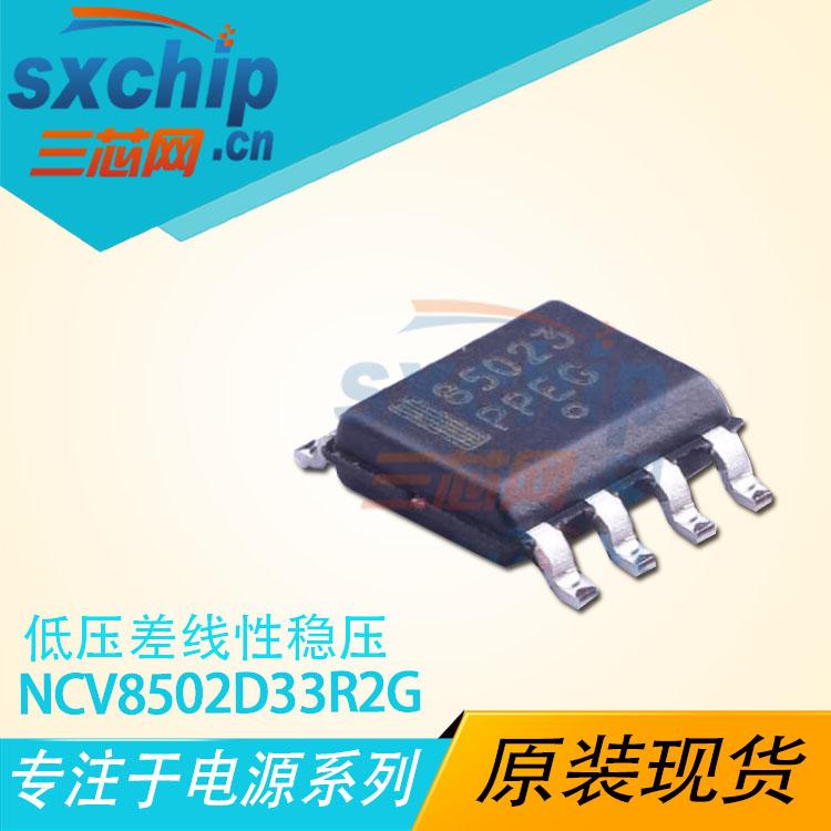 NCV8502D33R2G