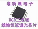 RGB三色调光24V智能球泡灯线性恒流IC