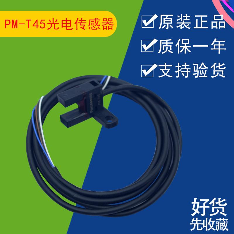 松下光电传感器PM-T45 PM-k45 L45 Y45