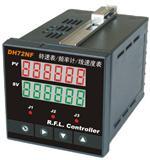 DH72NF智能转速表、频率计、线速度表