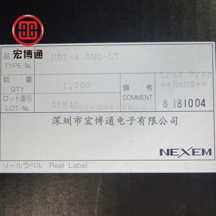 UD2-4.5NU-L7