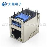 USB3.0+RJ45网络连接器 LED带USB 8P8C网络母座