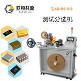 全自动测试分选机电容电感电阻电子元器件检测分档编带包装一体机