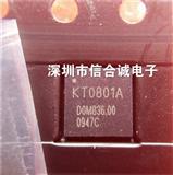 KT0801A 调频立体声发射器 现货
