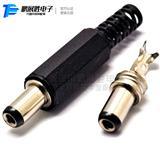 DC电源插头 DC 短 5.5-2.1MM 焊线式
