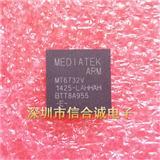 MT6732V/L MTK 基带IC 现货