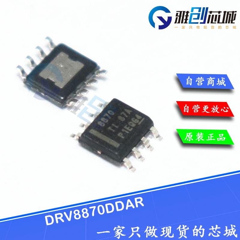 DRV8870DDAR