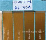FFC软排线0.3mm间距31P同向150mm线长