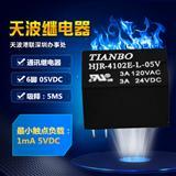 天波 HJR-4102E-L-05V 可替换汇科 HK4100F-DC5V-SHG 信号继电器