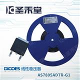 AS7805ADTR-G1 DIODES美台线性稳压器 现货