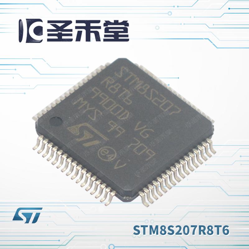 STM8S207R8T6