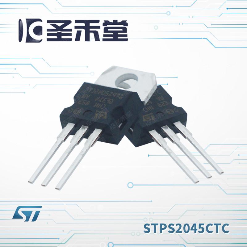 STPS2045CTC