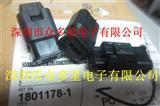 1801178-1汽车连接器现货