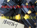 1801176-1进口原装现货
